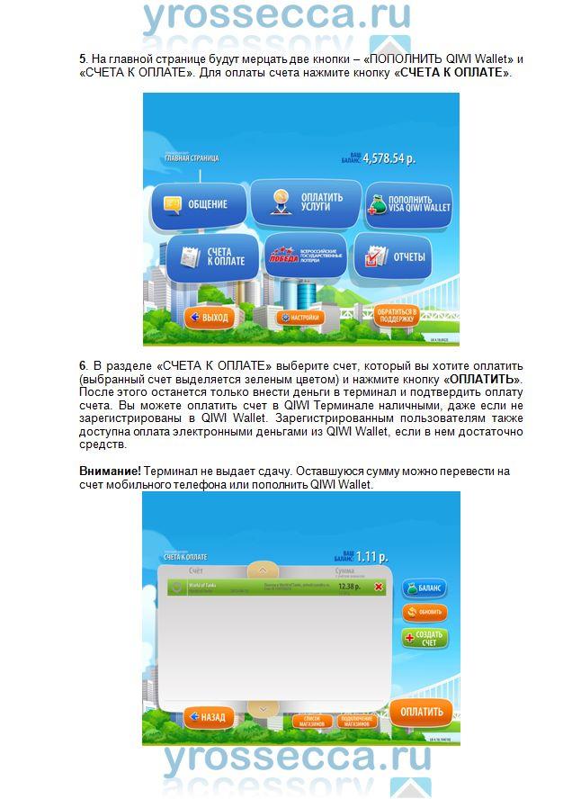 инструкция по оплате через QIWI в интернет магазине yrossecca.ru